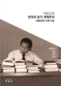 박윤선과 한국의 초기 개혁주의: 1950년대 신학 사상