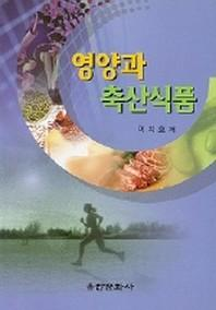 영양과 축산식품