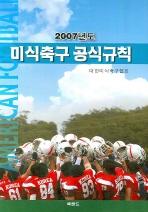 2007년도 미식축구 공식규칙