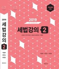 세법강의. 2(2019)