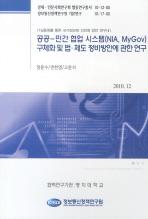 공공 민간 협업 시스템 구체화 및 법 제도 정비방안에 관한 연구