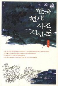 한국 현대 시조 시인들