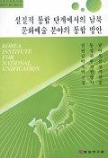 실질적 통합 단계에서의 남북 문화예술 분야의 통합 방안