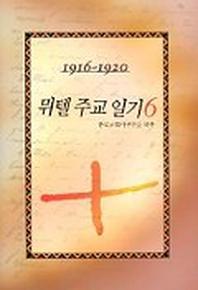 뮈텔 주교 일기. 6(1916-1920)