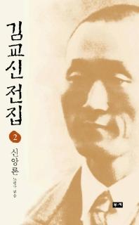 김교신 전집 2(신앙론)
