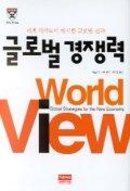글로벌 경쟁력