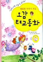 오감 태교동화