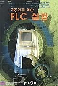 자동화를 위한 PLC실험