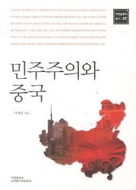 민주주의와 중국