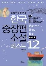 중고생이 꼭 읽어야 할 한국중장편소설 베스트 12 VOL. 1