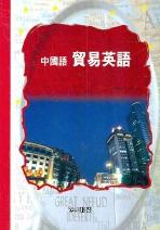 무역 영어 (중국어)