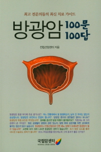 방광암 100문 100답