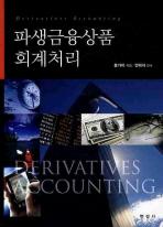 파생금융상품 회계처리