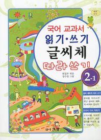 예쁜글씨 국어 교과서 읽기 쓰기 글씨체 따라쓰기 2-1