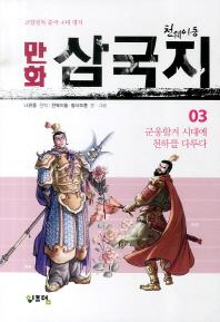 천웨이동 만화 삼국지. 3: 군웅할거 시대에 천하를 다투다