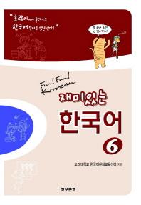재미있는 한국어. 6(Student Book+Audio 1CDs)