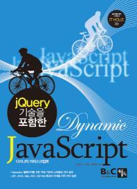 jQuery 기술을 포함한 Dynamic JavaScript(다이나믹 자바스크립트)