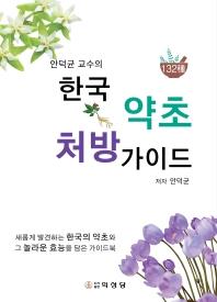 안덕균 교수의 한국 약초 처방 가이드
