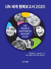 UN 세계 행복보고서 2020