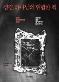 성경 하나님의 위험한 책