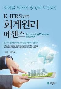 K-IFRS반영 회계원리 에센스
