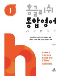 홍글리쉬 종합영어. 1