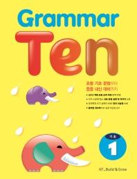 Grammar Ten 기초. 1