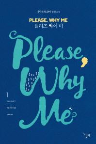 Please Why Me(플리즈 와이 미). 1