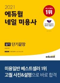 에듀윌 네일 미용사 실기 단기끝장(2021)