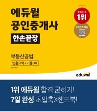 에듀윌 공인중개사 한손끝장 부동산공법