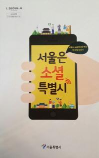 서울은 소셜 특별시