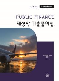 재정학 기출풀이집(Public Finace)