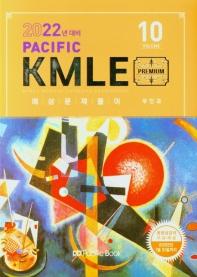 Pacific KMLE 예상문제풀이 Vol.10(2022): 부인과