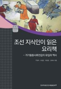 조선 지식인이 읽은 요리책