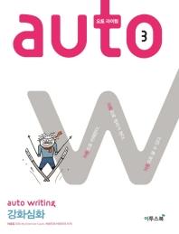 오토 라이팅(auto writing). 3: 강화심화