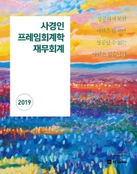 커넥츠 공단기 사경인 프레임회계학 재무회계(2019)