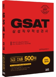 GSAT 삼성직무적성검사 3급 대졸 500제(2021)