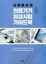 사례중심의 의료기기 임상시험 가이드북