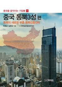 중국을 움직이는 기업들. 1: 중국 동북 3성 편