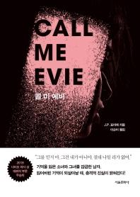 콜 미 에비(Call Me Evie)