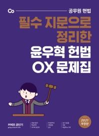 필수 지문으로 정리한 윤우혁 헌법 OX 문제집(2021)