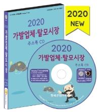 가발업체·탈모시장 주소록(2020)(CD)
