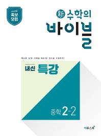 신 수학의 바이블 내신 특강 중학 수학 2-2(2021)