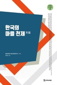 한국의 마을 천제