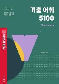 합격기준 박문각 편입영어 기출 어휘 5100 Vocabulary