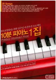 10분 피아노 1집