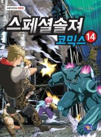 스페셜솔져 코믹스. 14