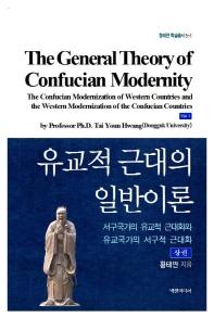 유교적 근대의 일반이론(상)