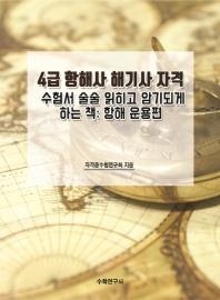 4급 항해사 해기사 자격 수험서 술술 읽히고 암기되게 하는 책: 항해 운용편