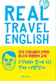 오석태와 함께하는 진짜 여행 영어(Real Travel English)